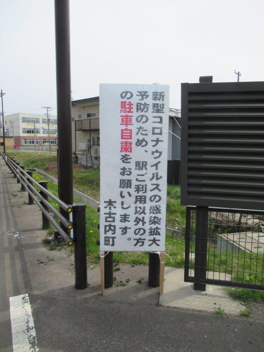 「木古内町」で生まれ育ちました