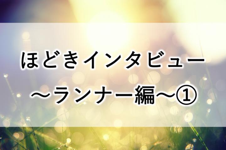 『ほどきインタビュー』〜ランナー編〜①