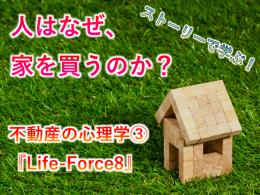 【人はなぜ、家を買うのか?】不動産の心理学③『Life-Force8』