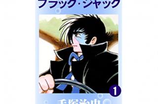 【漫画】〇〇なブラックジャックはいやだ。