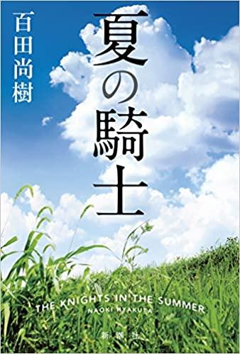 【小説】これが新時代の感動ストーリーです【百田尚樹著『夏の騎士』】